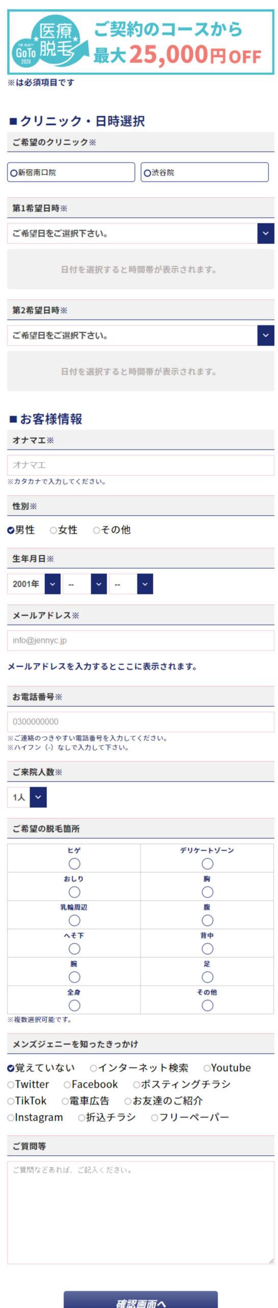 jennyc.jp_men_reserve__xuid=xuidx775c827078x221&siteid=324&link=249&_buyer=225&psalm_xuid=225,0,94,xuidx775c827078x221 (1) (1)